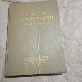 中国共产党山西省孝义县组织史资料1926.12-1987.10