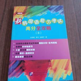 新韩国语能力考试高分全攻略(2)