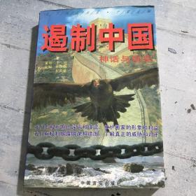 遏制中国神话与现实。(上)