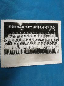 """1986年建设部第二期""""det""""软件包培训班留念老照片---尺寸16x12厘米"""