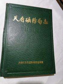 天府矿务局志(1933-1985)  印量2000册