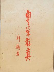 粤菜存真1963 老菜谱食谱点心菜点烹饪烹调技术
