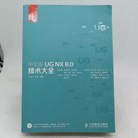 中文版UG NX 8.0技术大全  没光盘