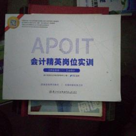 会计精英岗位实训(下册)