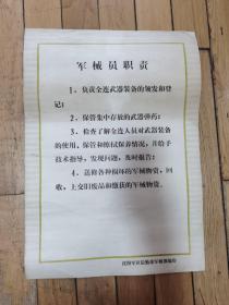 军械员职责【沈阳军区后勤部军械部编印】4开挂图