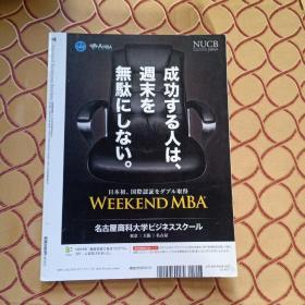 Harvard Business Review January 2018年1月 哈佛商业评论  日文版
