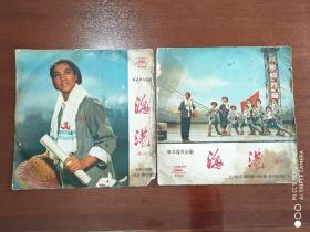 黑胶唱片   革命现代京剧《海港》选段   M-922   M-923   两张4面一套全  1972年33转原封套     上海京剧团《海港》剧组演出    可播放