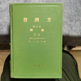 普济方(第六册)诸疾