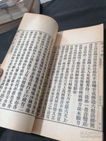 线装 竖版 净土五经 重庆大学城古籍书店货号42 宗教 收藏类