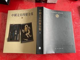 中国文房四宝全集1:墨(2007年1版1印)