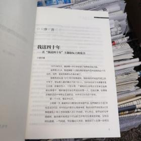 中国电视观察报告