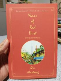 2010年,英文原版,平装版本小说,years of  red dust