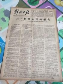 解放日报1957年10月19日