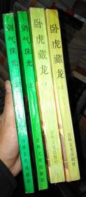 剑气珠光(上下册)卧虎藏龙(上下册),4本合售