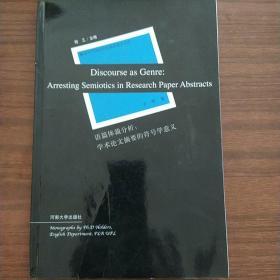 语篇体裁分析:学术论文摘要的符号学意义