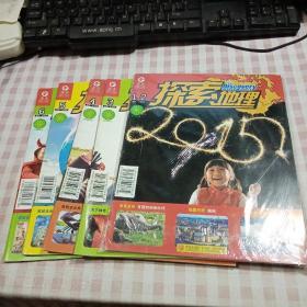 青少大世界.大童年·探索地理 2015年第1-2(合刊)、3、4、5、6册 5本合售