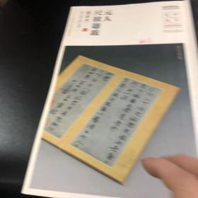 元人尺牍题跋 墨迹本 毛笔书法