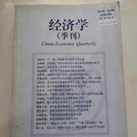 经济学(季刊)第13卷.第3期(总第53期)