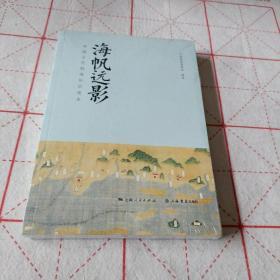 海帆远影——中国古代航海知识读本