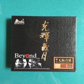 Beyond 光辉岁月专辑3CD 品乐坊 新一代无损音质