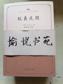 经义述闻(中国古代语言学基本典籍丛书·平装·繁体横排·全3册)