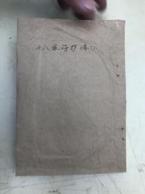 十八家诗抄(卷二)【繁体竖版印刷】