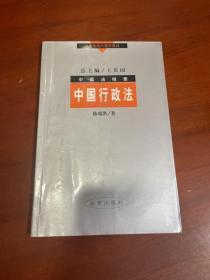 中国行政法