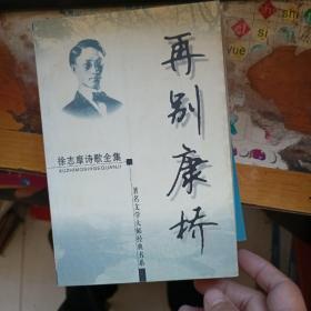 再别康桥:徐志摩诗歌全集