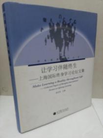 让学习伴随终生:上海国际终身学习论坛文集(中文版)