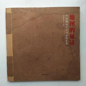 地图的见证:中国疆域变迁与地图发展。