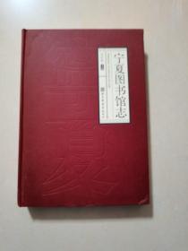 宁夏图书馆志