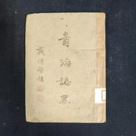 青海志略(渝版手工紙)