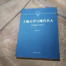 转型期的近代中国社会丛书:上海大学与现代名人(1922-1927)
