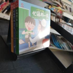 忙碌的一天:在幼儿园、在医院、在家里(套装共3册)