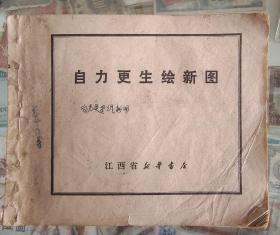 江西省文革连环画,自力更生绘新图!题材稀少,缺少封皮封底