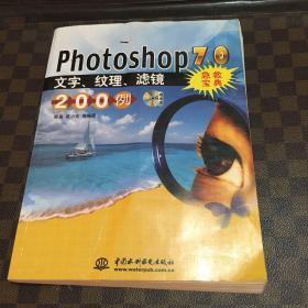Photoshop 7.0文字,纹理,滤镜200例急救宝典(含盘)