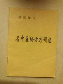 名中医秘方疗顽症(133个秘方)