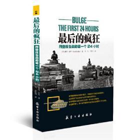*后的疯狂:阿登反击战的第*个24小时❤ (英)戴维·乔丹 著,杨卫兵 译 中航出版传媒有限责任公司9787516507179✔正版全新图书籍Book❤