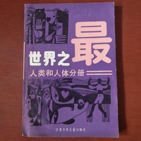 《世界之最》人类和人体分册  黄建民编著 江苏少年儿童出版社 私藏 书品如图