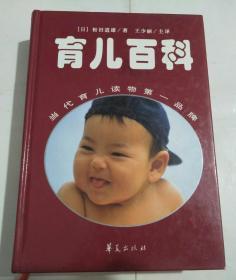 育儿百科 当代育儿读物第一品牌