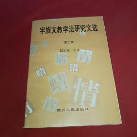 字族文教学法研究文选 第二辑【一版一印】