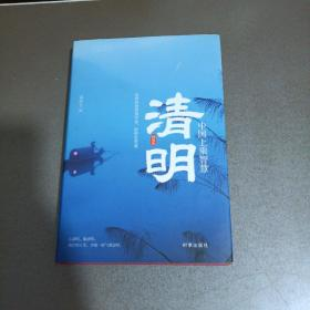 清明:中国上乘智慧