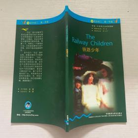 书虫·牛津英汉双语读物:3级下(适合初3、高1年级)风语河岸柳