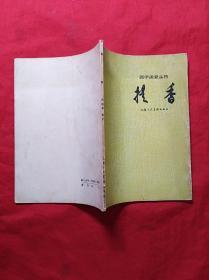 西洋画家丛书:提香(1959年1版1印)