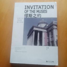 缪斯之约:欧美艺术博物馆里的智识体验