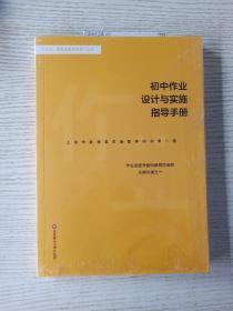 初中作业设计与实施指导手册