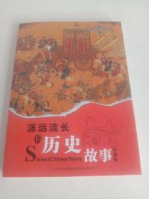 源远流长的历史故事中国卷