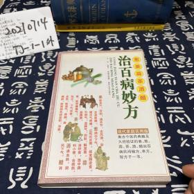 姜葱蒜茶酒醋妙用治百病(第3版)