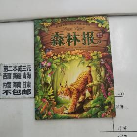 森林报春季第一月