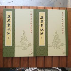 屈原集校注(全二册)(中国古典文学基本丛书)